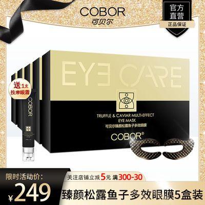 可贝尔臻颜松露鱼子多效眼膜淡化细纹眼袋黑眼圈眼贴膜 5盒装