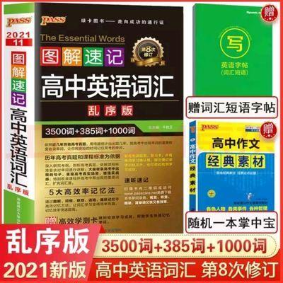 75107/2021新图解速记高中英语词汇乱序版3500词1000词pass绿卡图书高考