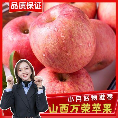 【小月好物】山西万荣冰糖心丑苹果脆甜孕妇水果红富士苹果整箱