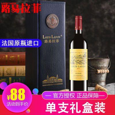 法国原瓶原装进口路易拉菲红酒单支礼盒装干红葡萄酒双支2支2瓶