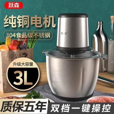 【跃森】绞肉机家用全自动商用多功能料理机电动碎肉绞馅机碎菜机