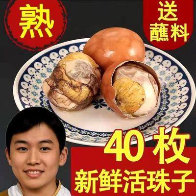 毛蛋活珠子13天五香味活珠子鸡胚蛋喜蛋熟钢化蛋凤凰特产即食熟食