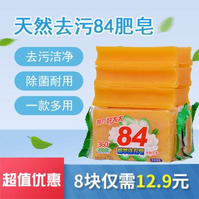 84洗衣服肥皂强力去油去污家用实惠装杀菌正品批袜子透明清新祛味