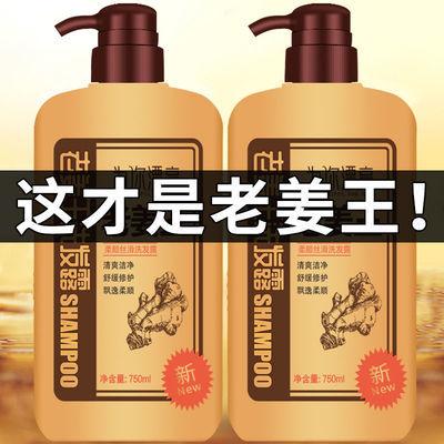 生姜洗发水防脱增发去屑止痒控油去油洗发膏留香老姜王洗发露男女