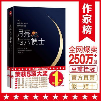 【迷茫青年必读】月亮与六便士 全新未删节插图珍藏版 作家榜经典
