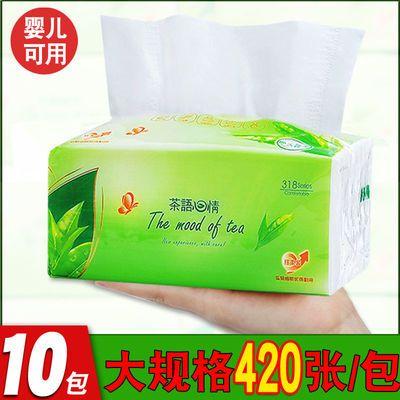 茶语抽纸家用实惠装卫生纸巾餐巾纸婴儿厕纸面巾纸大规格大包批发