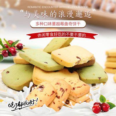 牛奶黄油蔓越莓曲奇抹茶巧克力曲奇饼干办公室零食200g/袋批发