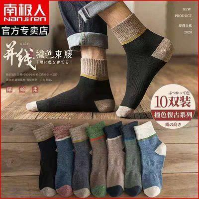 南极人袜子男中袜长袜男士秋冬男款中筒冬季加厚防臭保暖运动