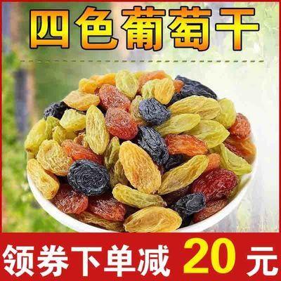 【领券减20】2斤新疆四色葡萄干1斤无核酸酸甜甜精品多彩葡萄干