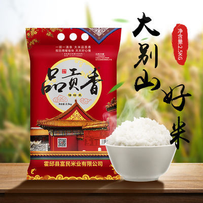 品贡香新大米 油粘米上市 新米现磨长粒香米袋装2.5kg5斤/5kg10斤