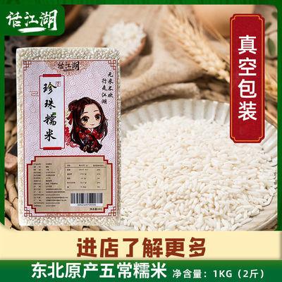 鼎盛东北黑龙江五常糯米粘米2斤江米4斤粘江米五常圆糯米包粽子
