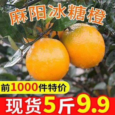 湖南麻阳冰糖橙新鲜脐橙子冰糖橙子高山脐橙甜橙子水果整箱批发