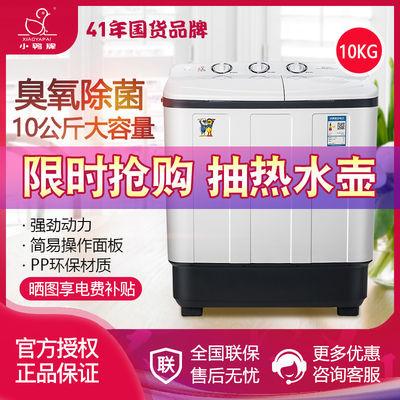 小鸭牌洗衣机半自动家用大容量双桶筒双缸杠老式租房小型学生宿舍
