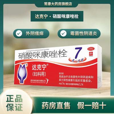 达克宁硝酸咪康唑栓7粒阴道瘙痒白带异常阴道炎宫颈炎消糜栓妇科
