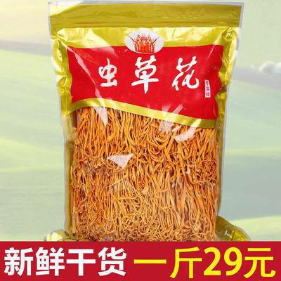 虫草花干货特级菌菇煲汤材料北蛹虫草野生大孢子头金虫草正品