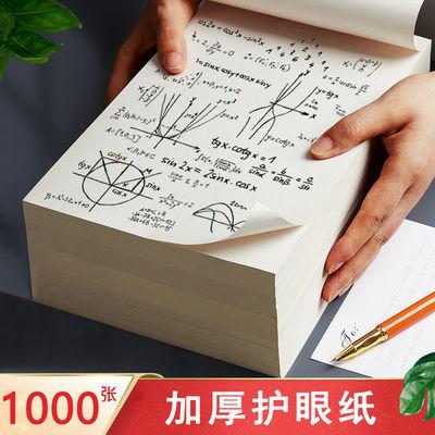 学生草稿纸护眼草稿本加厚高中考研演草纸批发空白演算纸16K稿纸