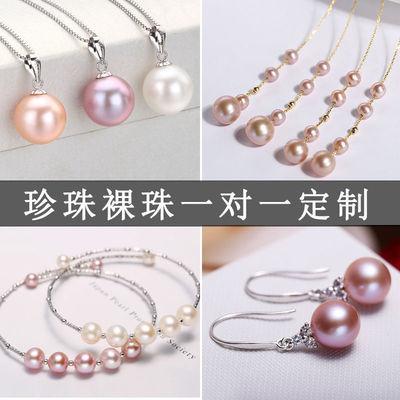 【新】定制设计天然珍珠饰品产品链接专拍(其它勿拍)【2月10日发完】