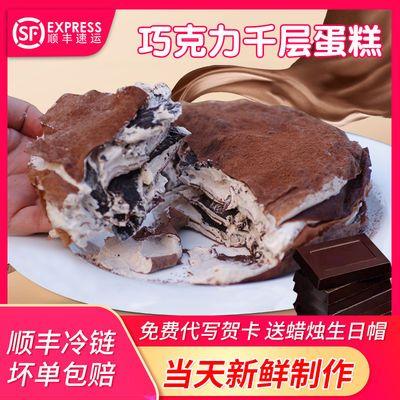 巧克力牛奶脆皮千层蛋糕现做现卖下午茶零食生日蛋糕顺丰冷链包邮