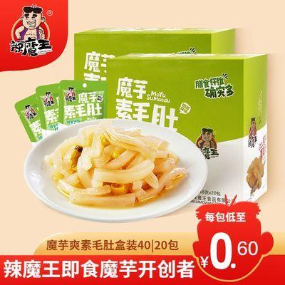 辣魔王魔芋爽素毛肚礼盒装2盒-720g|1盒-360g香麻辣丝条小吃零食