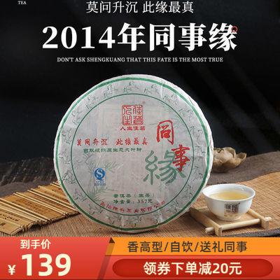 2014年陈升号同事缘357g生茶饼 普洱茶云南勐海大树茶普洱茶茶叶