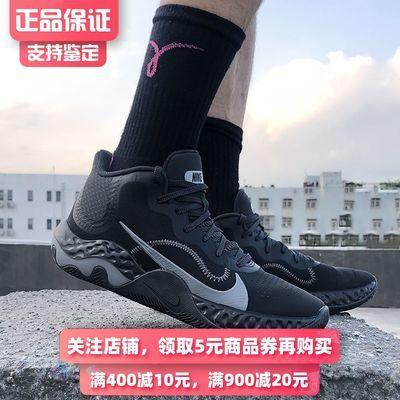 NIKE/耐克 Renew Elevate 男子透气缓震实战篮球鞋 CK2670-001