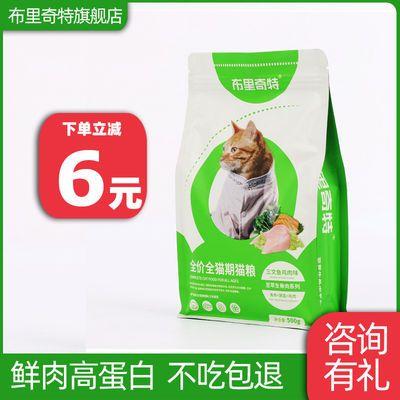 布里奇特鲜肉猫粮高营养增肥发腮成猫通用型奶糕幼猫猫粮批发500g