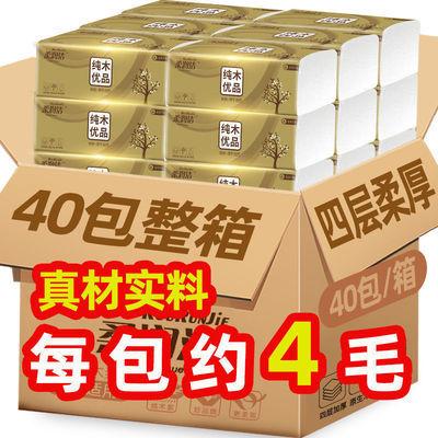 纸巾抽纸40包原木家用抽纸整箱批发餐巾纸巾面巾纸加厚卫生纸6包
