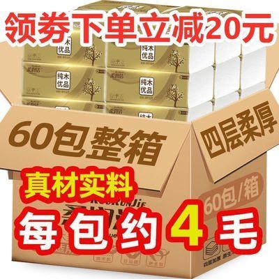 纸巾原木抽纸60包家用抽纸整箱批发餐巾纸巾面巾纸加厚卫生纸6包