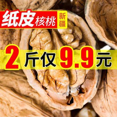 【2斤9.9抢完无】新疆核桃纸皮薄皮核桃新零食坚果山核桃批发半斤
