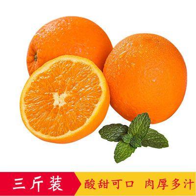 【果园现摘】秭归脐橙当季新鲜水果纽荷尔橙子酸甜可口三斤装