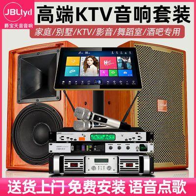 JBLTYD 高端家庭KTV音响套装 专业卡拉ok机点歌机家用K歌别墅音箱,免费领取500元拼多多优惠券