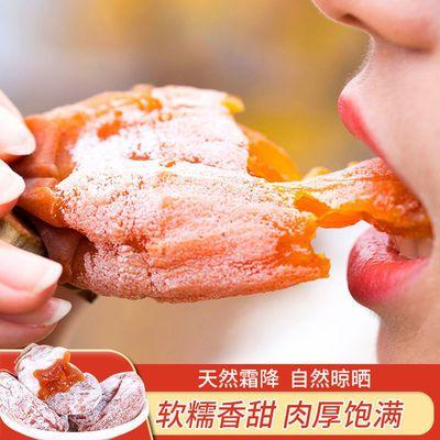 2020新鲜特级正宗霜降柿饼批发柿子饼吊柿饼独立包装软糯糖心柿饼