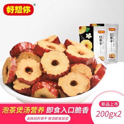 【好想你红枣干200g*2袋】红枣脆片泡水干吃脆枣无核酥脆免洗即食