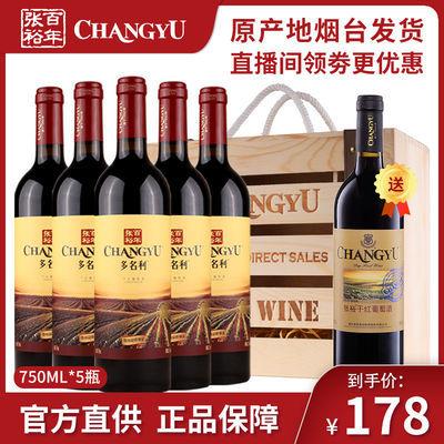 张裕官方正品 多名利干红葡萄酒红酒整箱赤霞珠婚宴过节送礼年货
