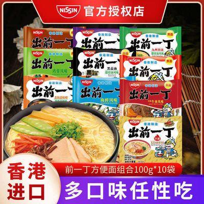 日清出前一丁香港进口方便面速食拉面100g*10袋海鲜麻油猪骨泡面,免费领取1元拼多多优惠券