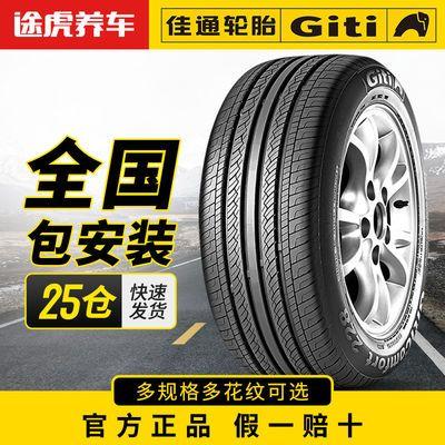 佳通汽车轮胎 165 175 185 195 205 215途虎养车万家门店支持安装
