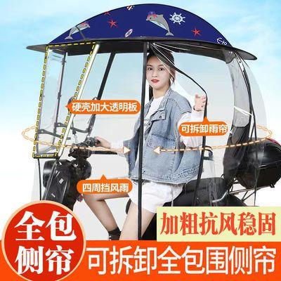 全封闭电动车雨棚蓬小型自行车踏板摩托车雨棚可拆遮阳伞防挡风罩