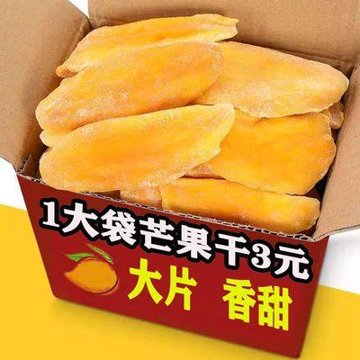 芒果干500g/100g香甜大片水果干果脯蜜饯小吃零食大礼包批发食品