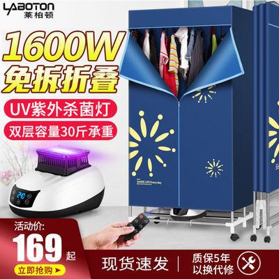 78143/莱柏顿干衣机家用衣服烘干机省电可折叠风干机杀菌小型烘干烤衣柜