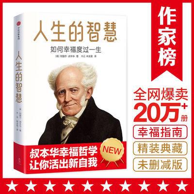 【幸福哲学课】叔本华 人生的智慧 如何幸福度过一生 作家榜经典