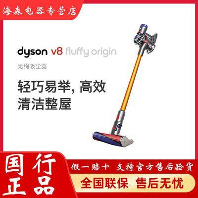 国行Dyson戴森V8Fluffy Origin无线吸尘器除螨