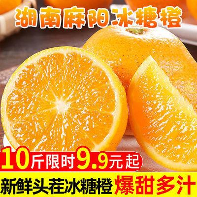 湖南麻阳冰糖橙新鲜水果橙子10斤当季甜橙现摘整箱手剥橙3-10斤