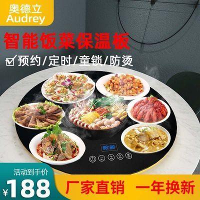 奥德立饭菜保温板家用圆形方形智能多功能加热恒温暖菜神器可调温