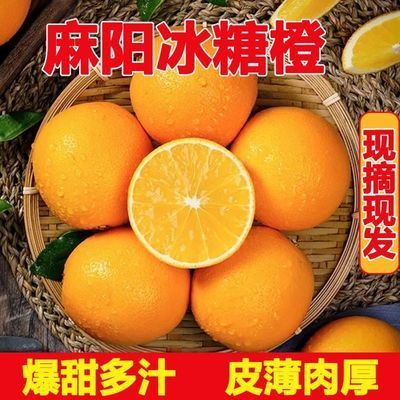 冰糖橙超甜橙子麻阳薄皮当季新鲜孕妇水果怀化市湖南省现摘手剥橙