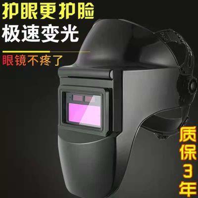 电焊防护面罩太阳能自动变光头戴式脸部氩弧焊工用品眼镜轻便帽