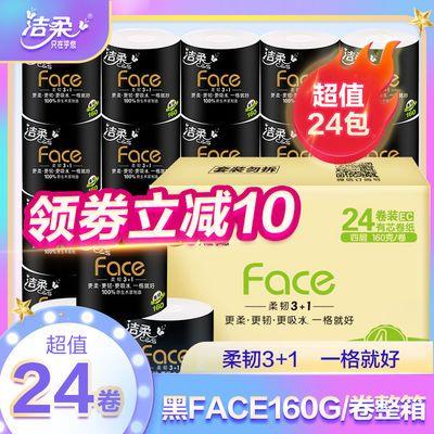 洁柔纸巾卷纸Face黑面子 4层加厚 卫生纸卷筒纸160g/卷整箱批发