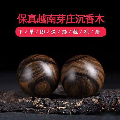 21086/越南芽庄沉香木,紫檀,海柳,黄花梨手球保健球50mm