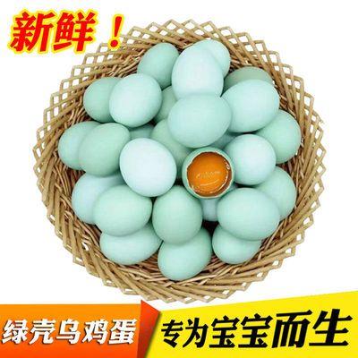 【我老家】乌鸡蛋绿壳蛋正宗土鸡蛋农村柴鸡蛋现捡新鲜营养笨鸡蛋