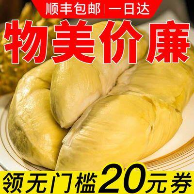 【甜蜜软糯】A+级泰国金枕头榴莲肉新鲜特价进口水果冷冻有核