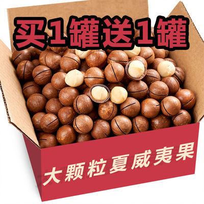 新货夏威夷果奶油味250g/500g连罐重坚果炒货孕妇零食干货袋装50g